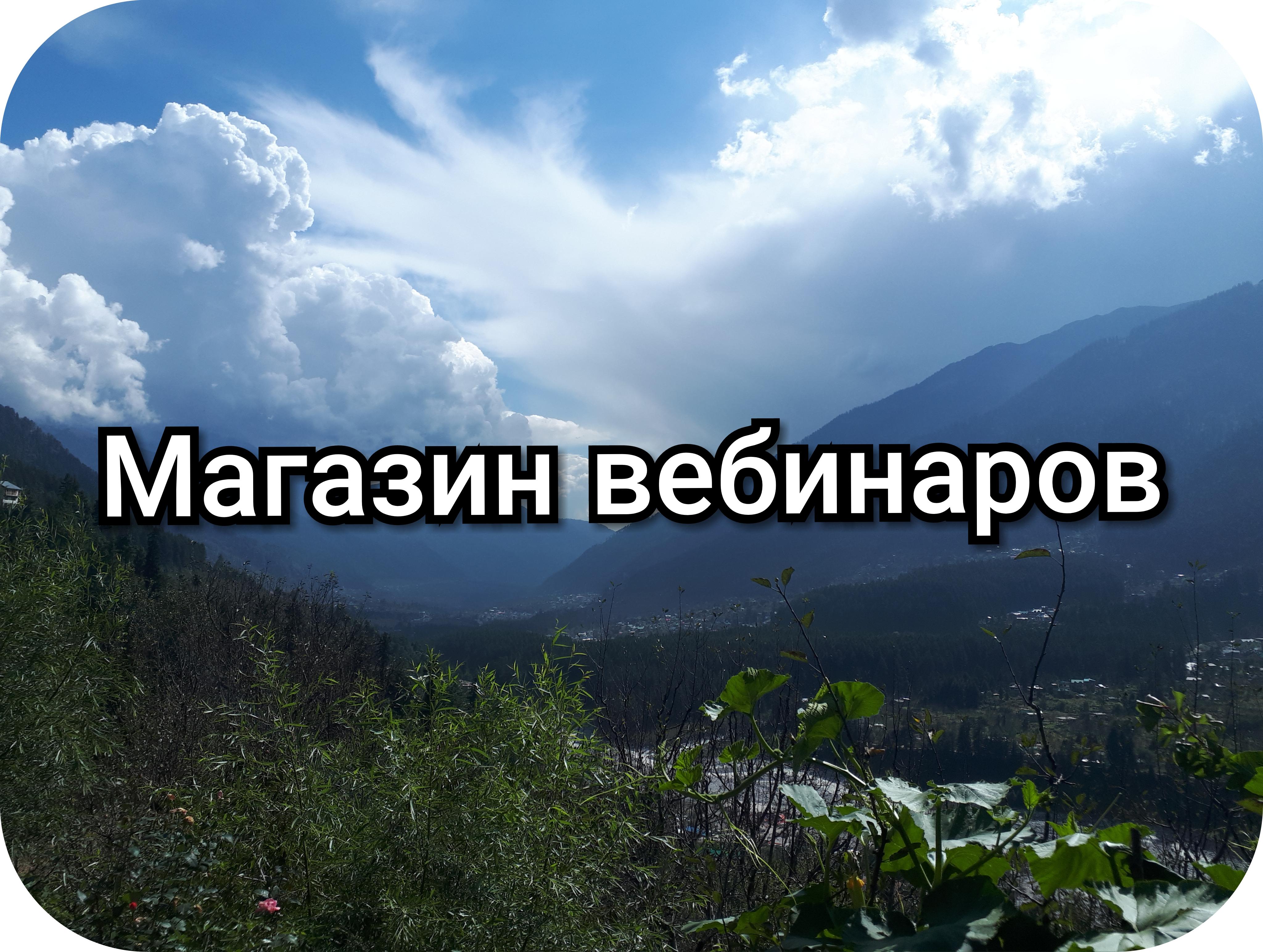 МАГАЗИН ВЕБИНАРОВ